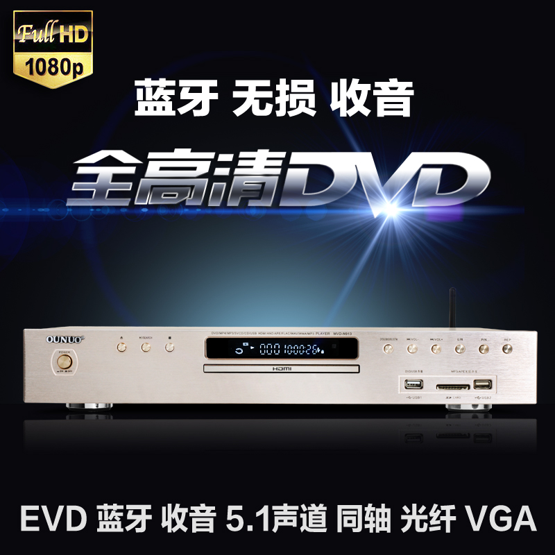 欧诺 MVD-N913高清影碟机 蓝牙dvd播放机 无损ape播放器hdmi收音
