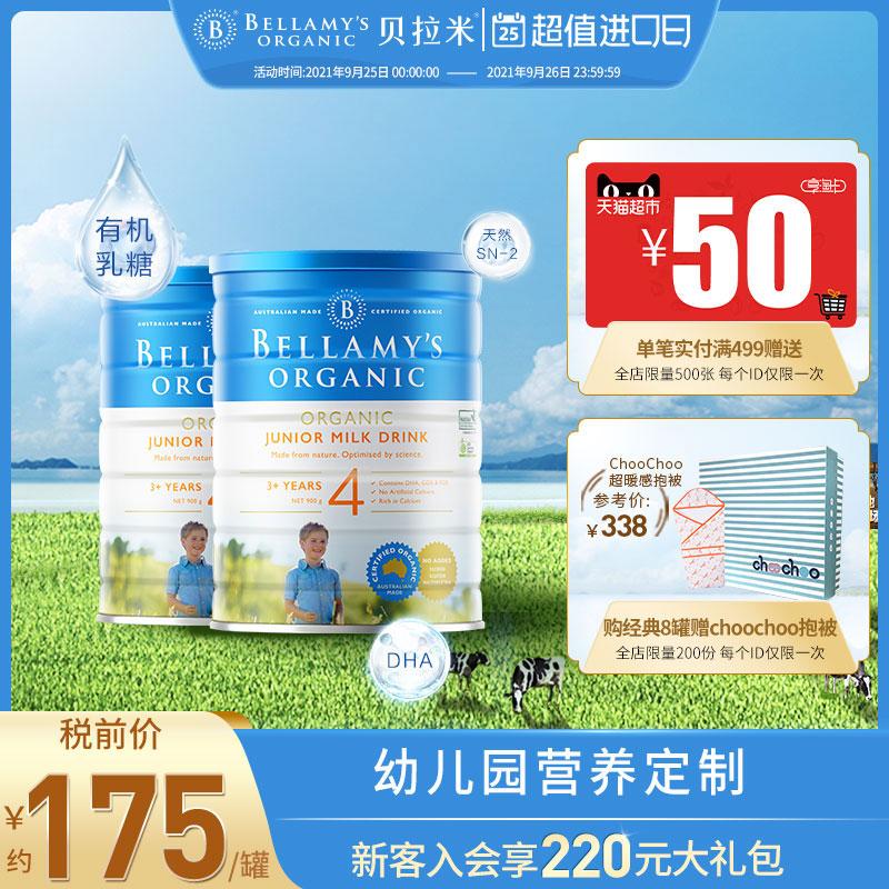 澳洲进口Bellamys贝拉米有机儿童配方四段奶粉4段3岁以上900g*2罐