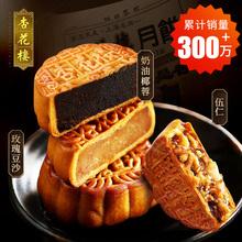 多口味上海小月饼广式散装老式豆沙椰蓉五仁蛋黄莲蓉100g杏花楼