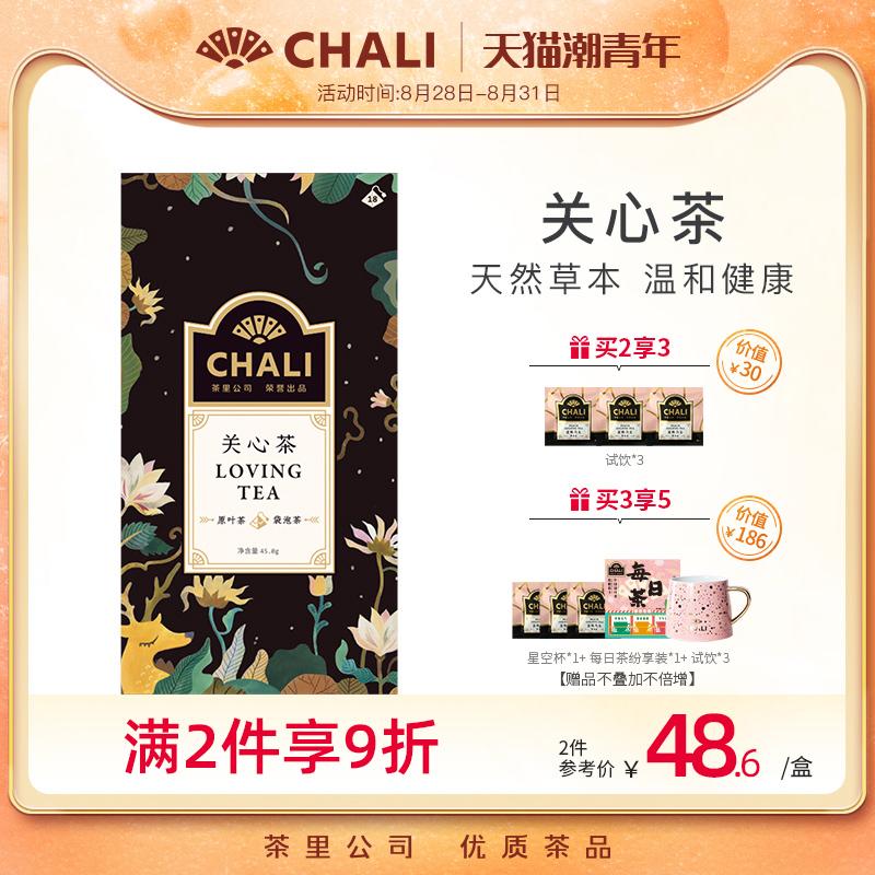 ChaLi茶里关心茶 金银花菊花蒲公英茶组合花茶包茶叶袋泡茶普洱茶