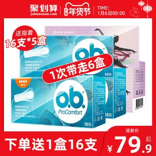 德国进口强生ob卫生棉条女量多型内置式指入量少普通卫生巾日夜用价格