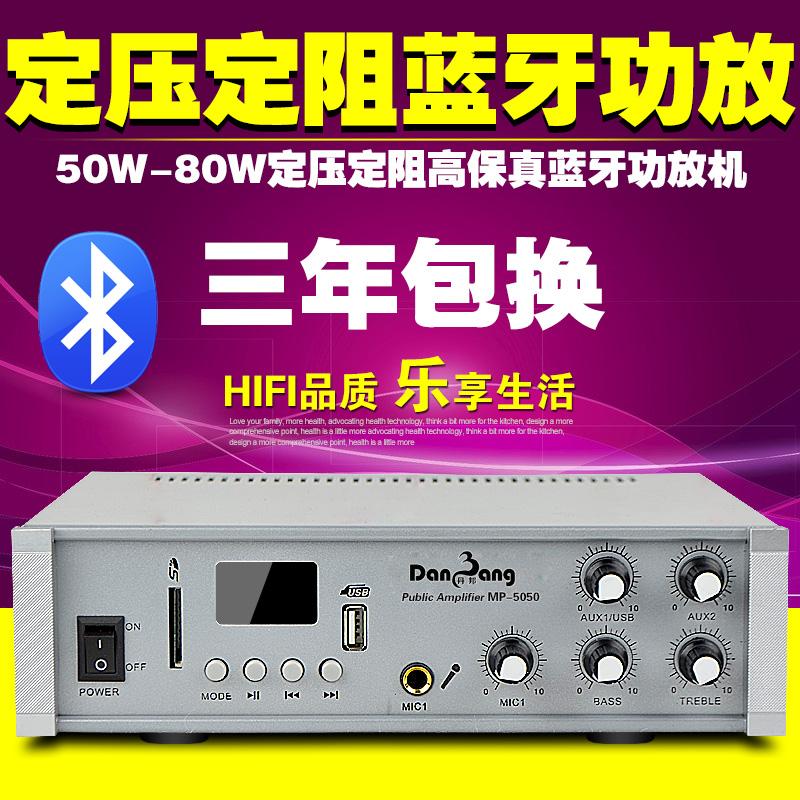 Bluetooth усилитель USB50w радио фиксированный пресс фиксированный блок усилитель фон музыка всасывание топ оспа динамик общественное в целом широкий трансляция