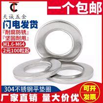 304不锈钢平垫片垫圈超薄金属螺丝加大加厚介子华司GB97M2M4M30