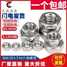 33304不锈钢螺母201六角螺帽316螺丝帽M2M3M4M5M6M8M10M12M14M16