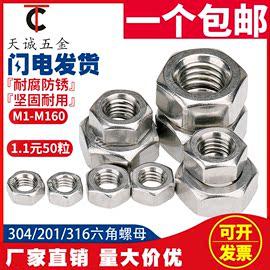 304不锈钢螺母201六角螺帽316L螺丝帽321螺栓大全M2M3M4M5M6M8-45图片