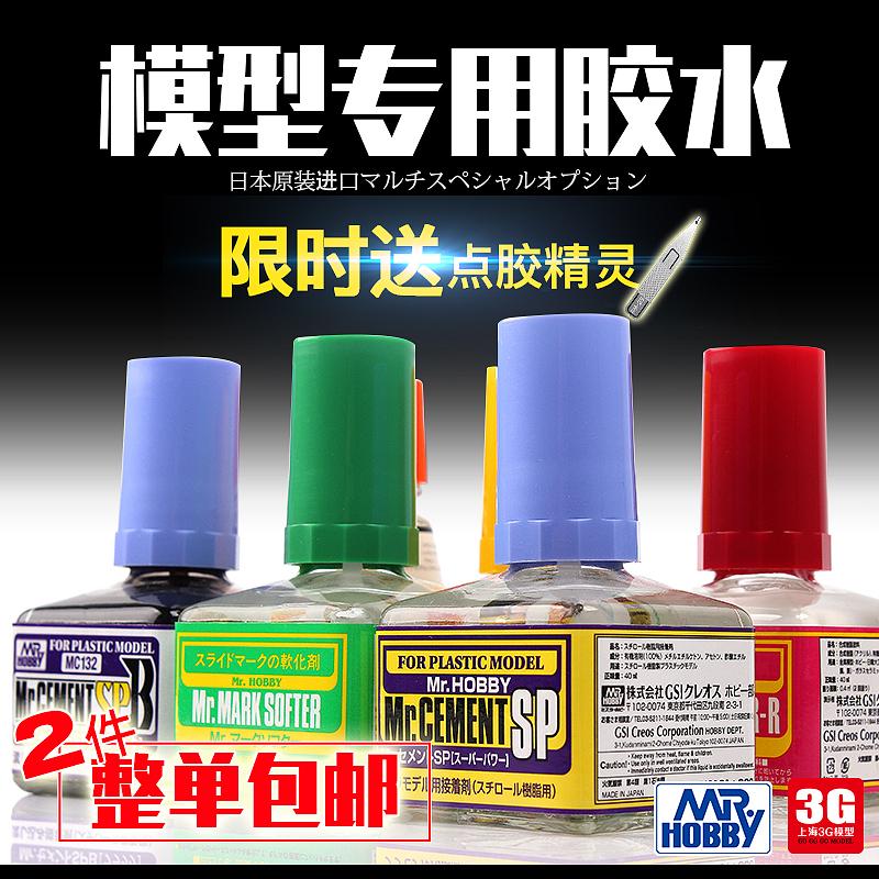 郡士胶水高达模型速干溜缝CA瞬间胶水 MC129/131 贴纸/水贴软化剂