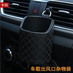 汽车空调出风口置物袋车载手机袋挂袋收纳袋 置物桶储物盒杂物筒