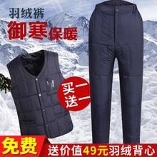 南极人中老年羽绒裤男女款内外穿加厚大码冬季保暖羽绒棉裤男老人