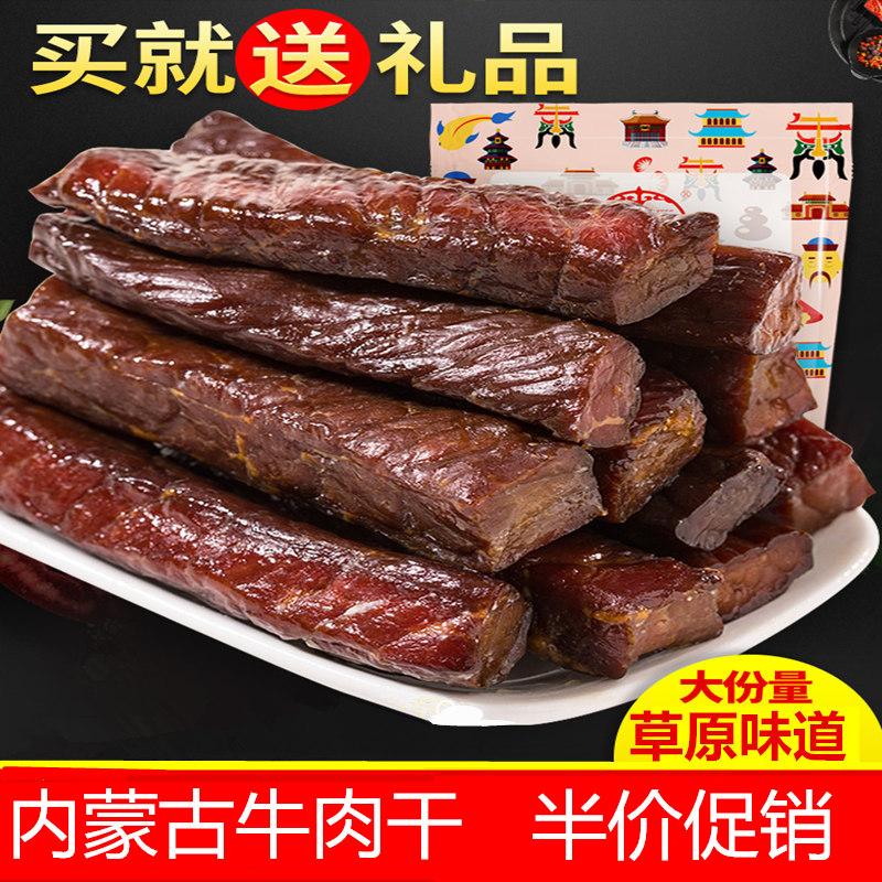 12-01新券内蒙古特产风干手撕500g真空牛肉干