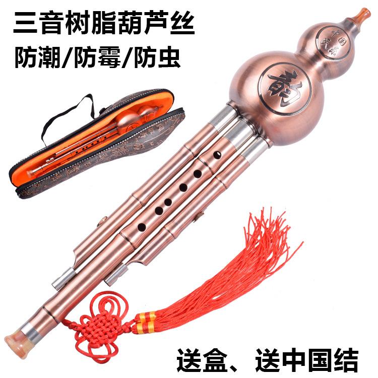 Три звук хулусы смола юньнань народ музыкальные инструменты завод начинающий играя практика C/ падения B настроить кассета