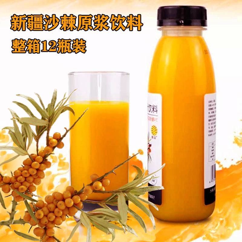 沙棘汁果汁饮料整箱12瓶包邮正品野生新疆特产生榨沙棘果汁原浆