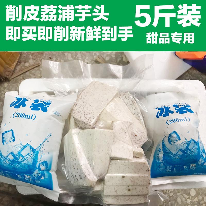 广西荔浦芋头冷冻芋头块新鲜香芋速冻芋头条奶茶专用5斤包邮