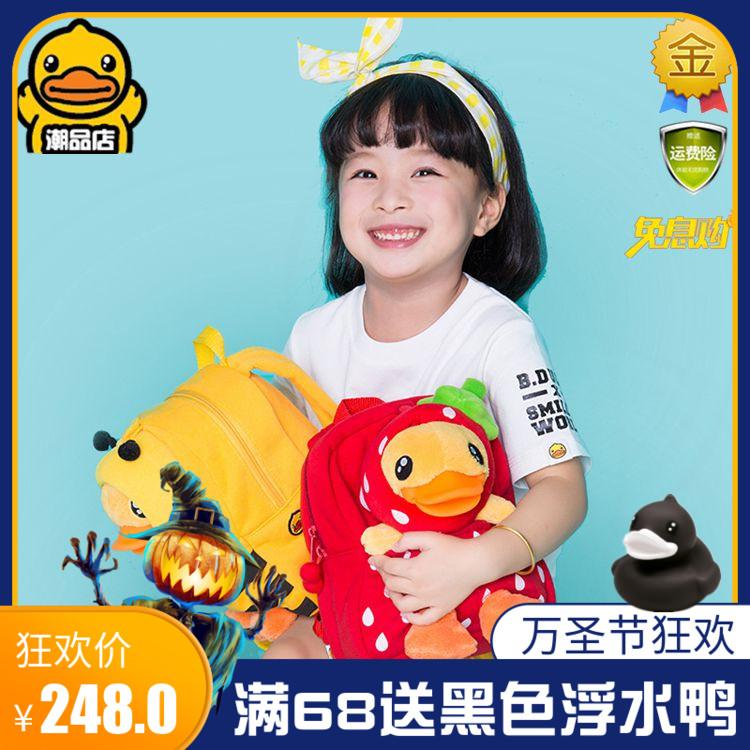 香港B.Duck小黄鸭儿童公仔玩偶双肩包大黄鸭bduck幼儿园蜜蜂背包
