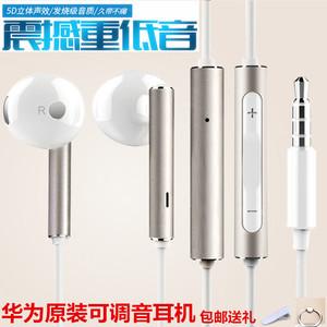 华为荣耀8X 华为荣耀8X MAX手机原配专用K歌耳机原装正品耳塞包邮