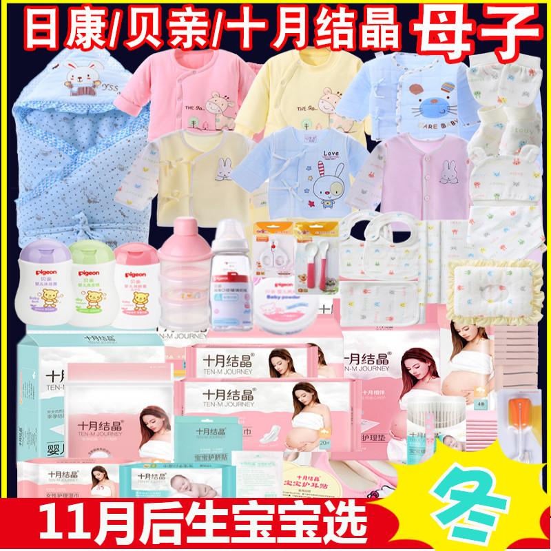 待产包冬季入院全套母子组合孕妇产妇入院包母婴月子用品全套全棉