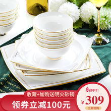 Bowl and Plate Set Household Simple European Golden Edge 60 Jingdezhen Ceramic Bone and Porcelain Tableware Set Bowl and Plate Combination