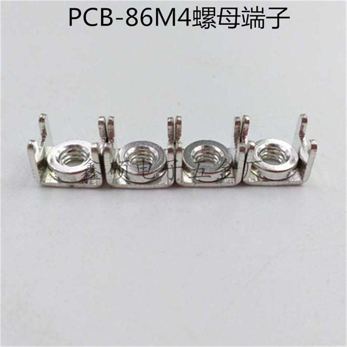 PCB-86M4压铆螺母接线端子 线路板功率型板凳固定座 功率型接线柱