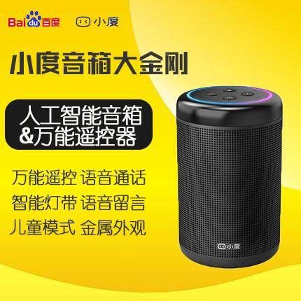 小度智能音箱大金刚红外遥控百度AI人工wifi音响机器人声控家电