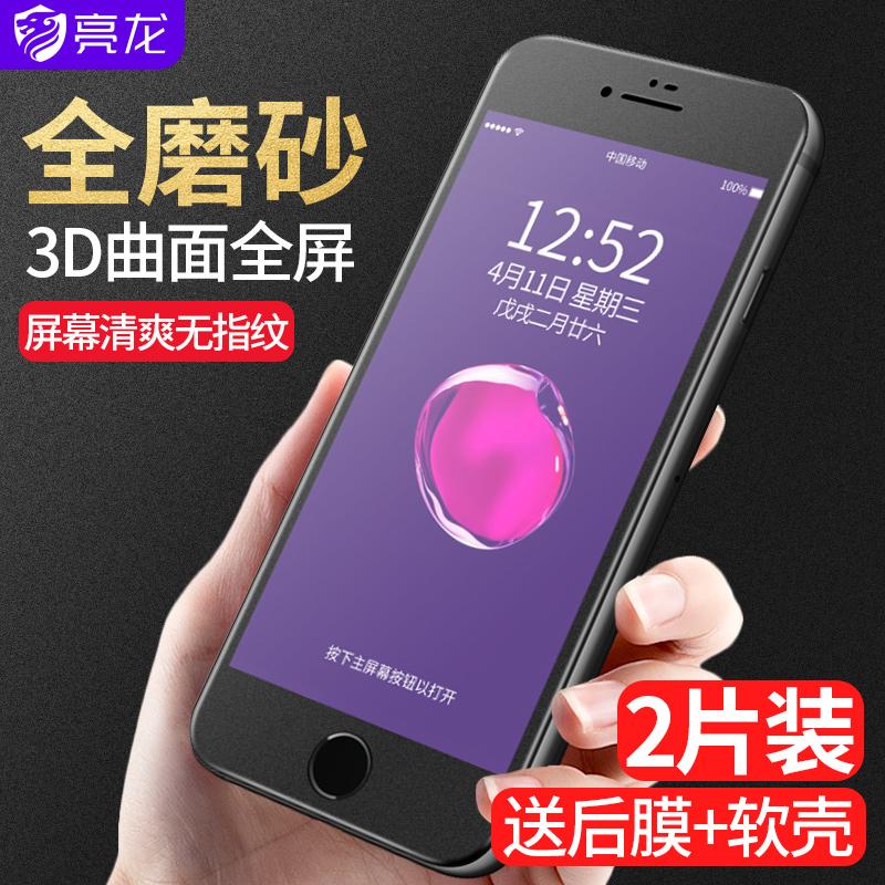 苹果6s钢化膜iphone7全屏覆盖iphone8plus磨砂手机6p抗蓝光8P全包边贴膜6sp防指纹mo玻璃7p软边曲面4.7寸5.5