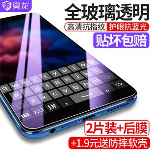 x5slx5l贴y35y33y79x5m手机x6原装vivox9s防指纹x20a抗蓝光vivoy67ay66y67覆盖x20x21全屏x7x9i钢化膜vivox9