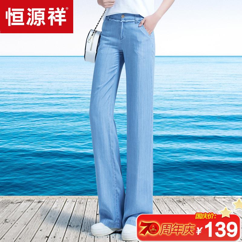 天丝2019夏季高腰垂感直筒裤牛仔裤(非品牌)