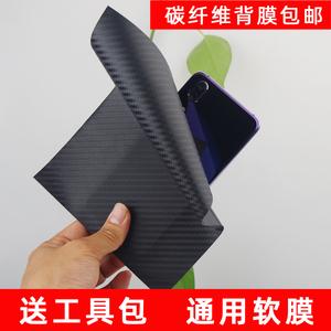 通用自裁后膜 真空包膜机彩膜 碳纤维膜 网红手机贴纸抖音背膜