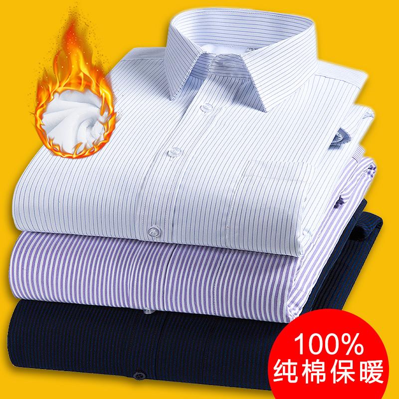 纯棉免烫男士加绒加厚保暖衬衫冬季全棉商务正装条纹长袖衬衣大码