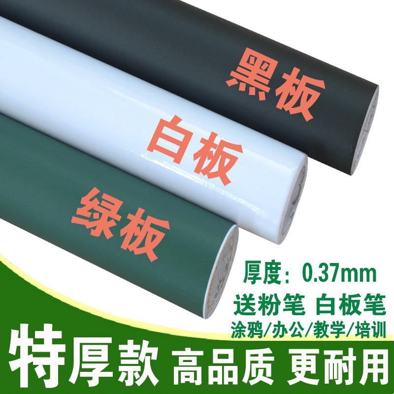Специальный толстый классная доска наклейки утолщённый может вытирать запись съемный кроме ребенок граффити обучение черный доска наклейки для стен зеленая доска белая доска паста