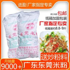 正宗广东东莞米粉纸箱装9斤米线