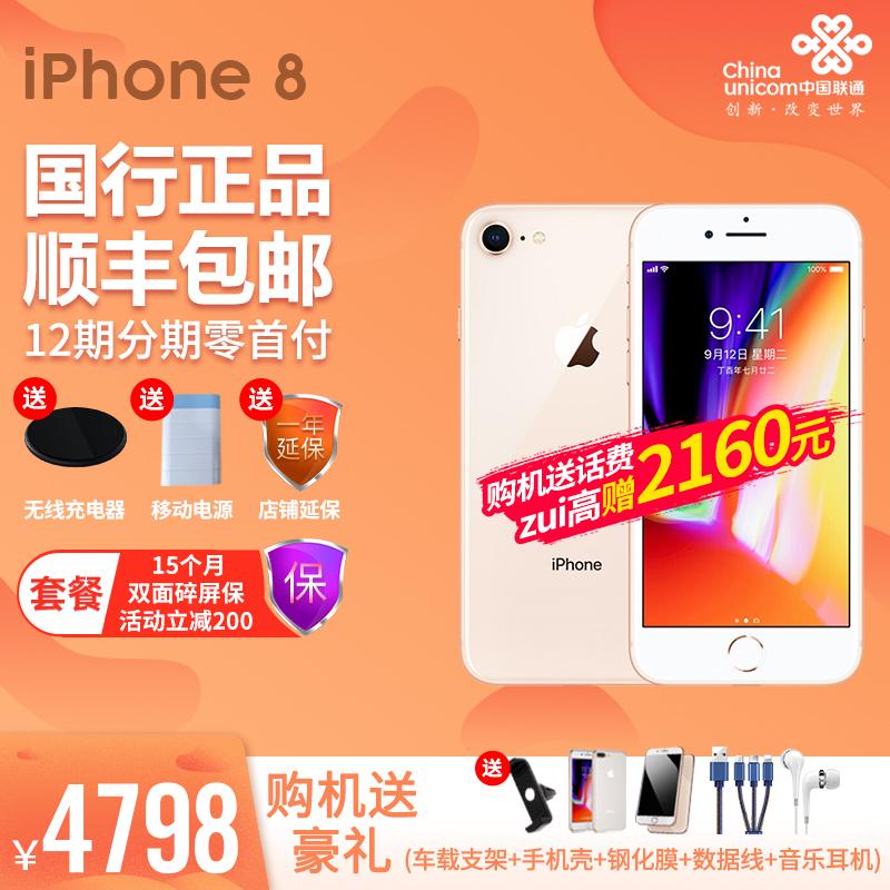 【套餐0元送无线充】现货速发Apple/苹果 iPhone 8 64G全网通4G手机 苹果8plus国行256G智能手机xs max xr