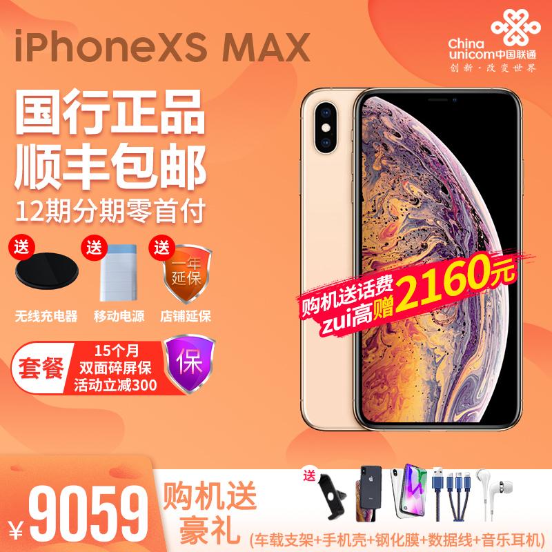 新品速发xs Max Apple/苹果 iPhone XS Max 双卡双待全网通4G手机国行正品智能手机iphone xs max 8P XR