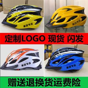 美团外卖骑行装备 头盔冬夏季男安全帽子骑行盔外卖配定制logo字