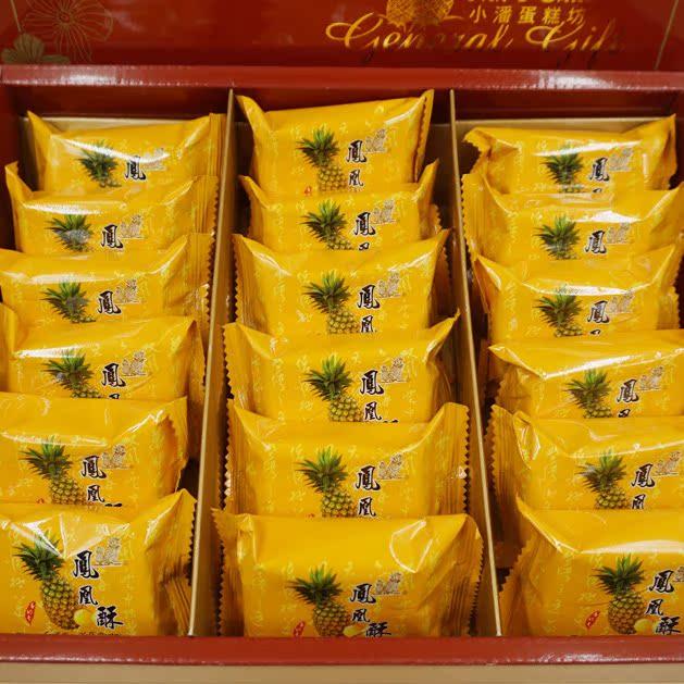 台湾进口 小潘凤梨酥带蛋黄凤黄酥 零食品糕点特产伴手礼18入包邮
