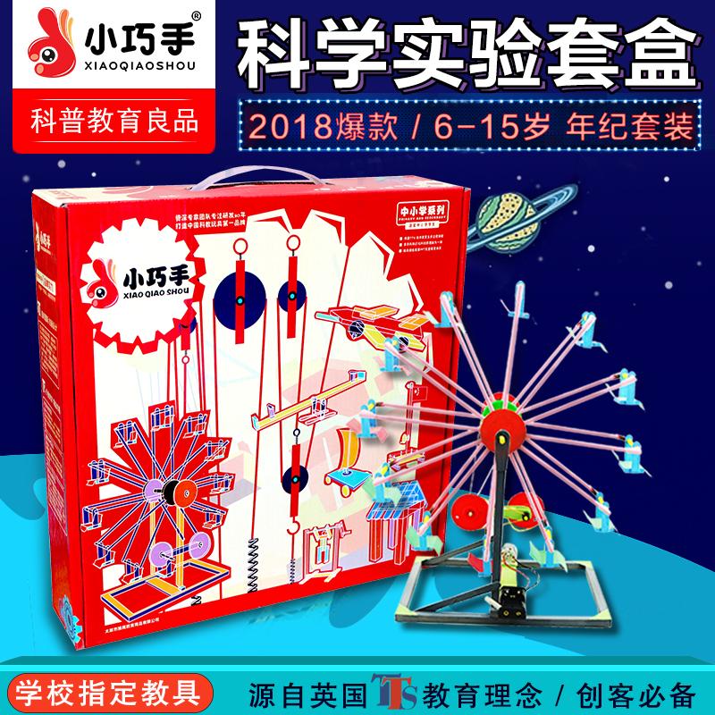 小巧手小学生礼物科技小制作手工diy发明儿童科学实验玩具整套装