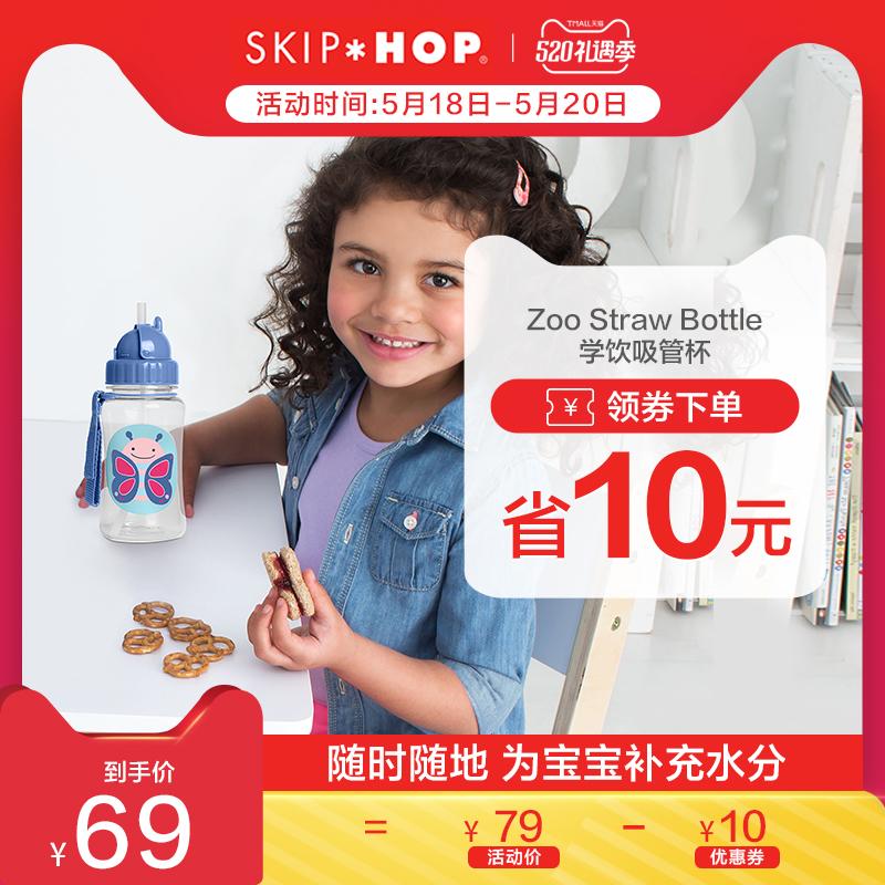 美国skiphop儿童吸管杯 婴儿防摔学饮杯宝宝水杯防漏水壶幼儿园
