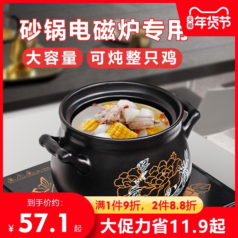 耐高温砂锅电磁炉专用炖锅煲汤小号家用燃气两用陶瓷沙锅石锅煲仔