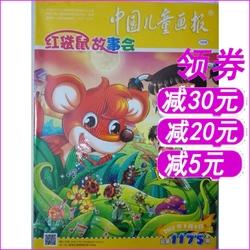 中国儿童画报红袋鼠故事会杂志 2015年9月总1174/1175期 每月2本