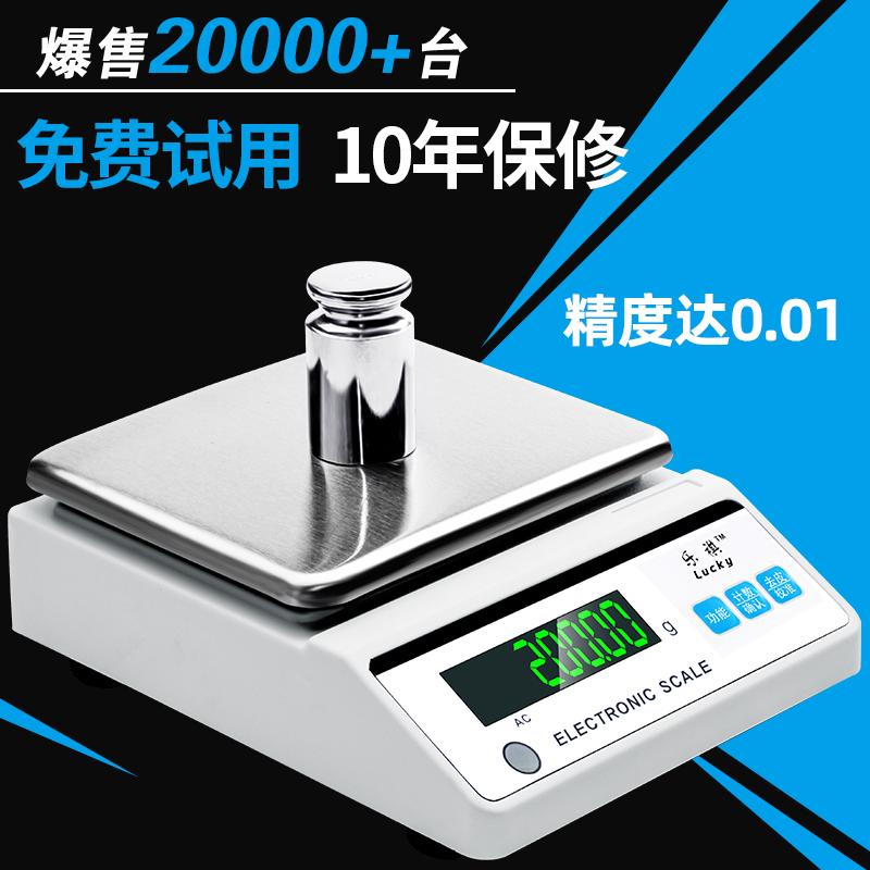 电子秤0.01电子天平秤0.01g电子称精准0.001珠宝高精度精密实验室
