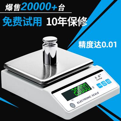 电子秤0.01精准电子天平秤0.01g高精度0.001克称珠宝秤实验室家用