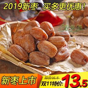 随州蜜枣湖北特产蜜枣干散装包粽子