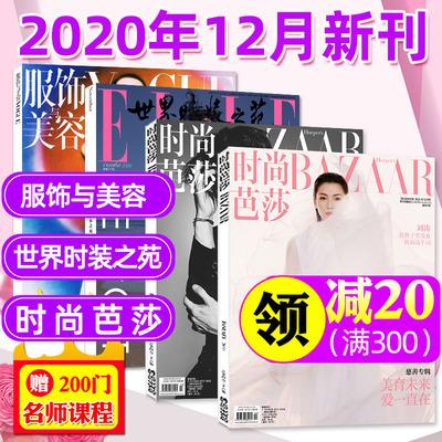 共4本】VOGUE服饰与美容杂志2020年9月+时尚芭莎杂志2020年12月+ELLE世界时装之苑杂志2020年12月打包 女性时尚穿衣潮流搭配订阅