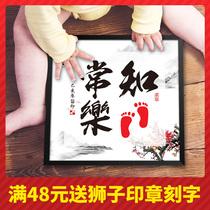 知足常樂字畫寶寶周歲腳印手印手足情深小腳丫攜手一生手足印紀念