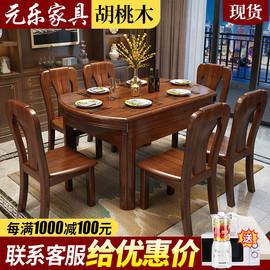 全实木餐桌椅组合家用小户型中式胡桃木吃饭桌子可伸缩长方形饭桌
