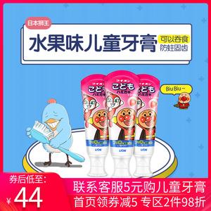 日本狮王牙膏面包超人儿童牙膏草莓味 宝宝牙膏防蛀可吞食3支6月+