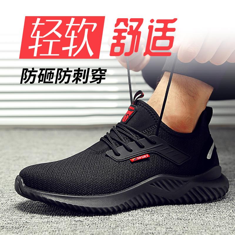 劳保鞋男夏季透气防臭轻便防砸防刺穿钢包头新款女超轻安全工作鞋