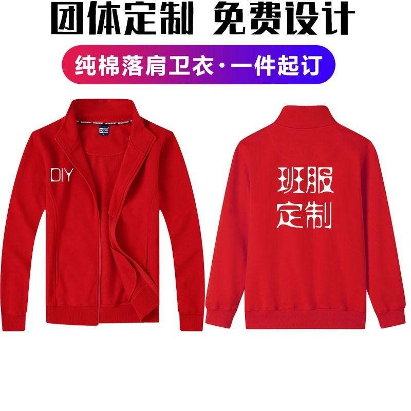 中学生周年运动会纯棉聚会图片高端定制风格活动服批发队服广5088