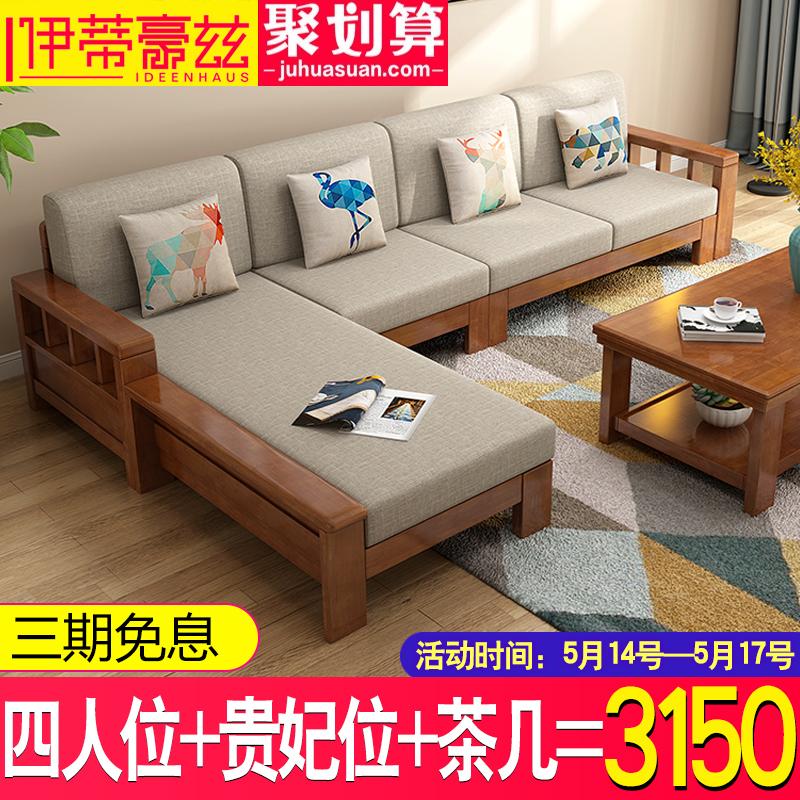 Гостиная дерево диван сочетание современный простой китайский стиль мебель небольшой квартира угол три человека ткань диван