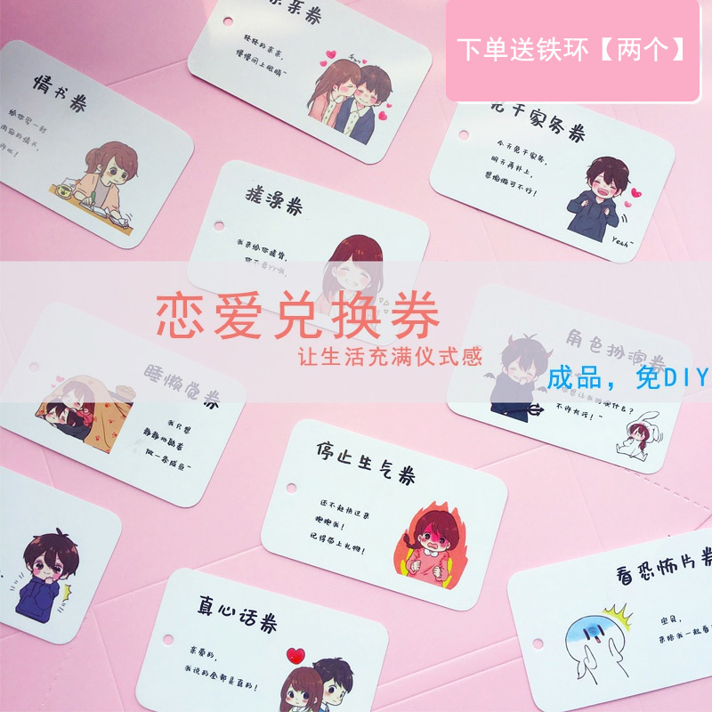 爱情兑换券diy手工卷情侣小特权卡片恋爱男朋友增进感情生日礼物