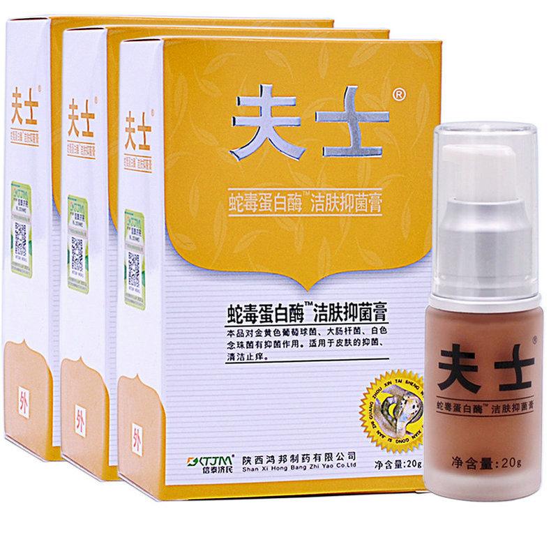 3盒组合装 信泰济民正品 夫士蛇毒蛋白酶软膏皮肤外用洁肤抑菌膏