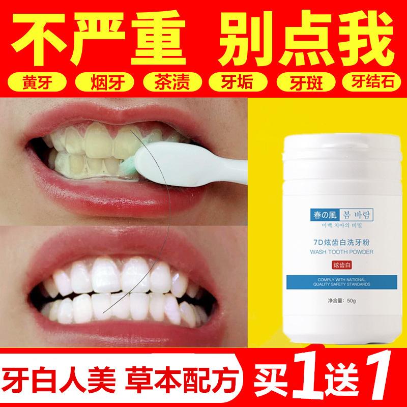 洗牙��牙粉非小�K打牙�X美白神器速�迦�S牙�n垢牙�N除口臭牙斑��